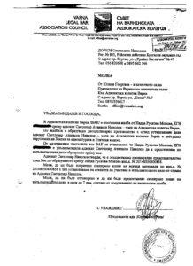 Писмо до ЧСИ С.Николова от Ю.Георгиев