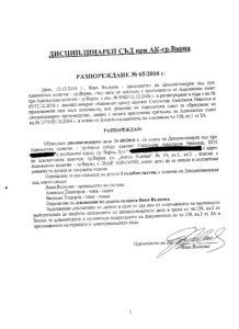 Разпореждане 65 от 16 г. на Дисц. съд